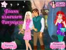 Flynn Cheating on Rapunzel Disney game.